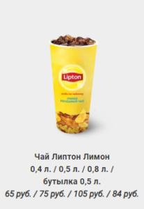 Чай Липтон Лимон