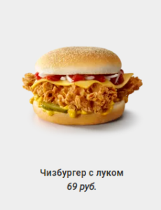 Чизбургер с луком