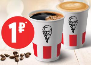 Кофе за рубль в КФС