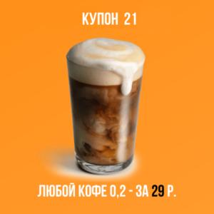 Купон 21 КФС