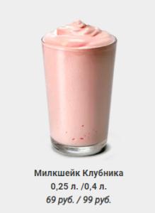 Милкшейк Клубника