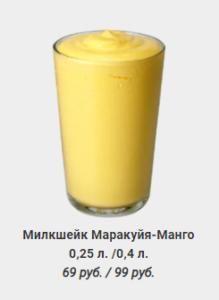 Милкшейк Маракуйя-манго