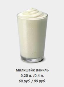 Милкшейк Ваниль
