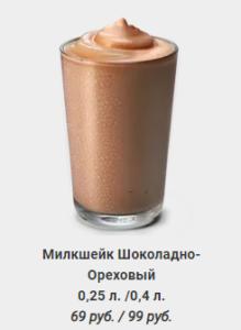 Милкшейк шоколадно-ореховый