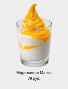 Мороженое Манго