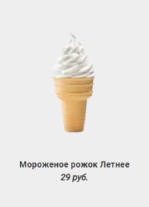 Мороженое рожок Летнее
