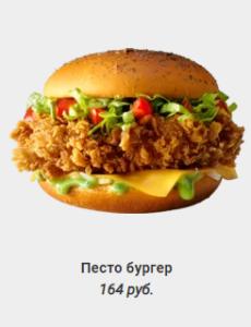 Песто бургер