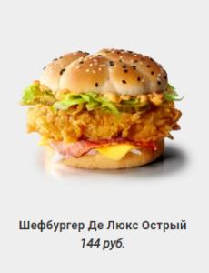 Шефбургер Де Люкс Острый