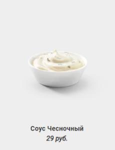 Соус Чесночный