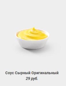 Соус Сырный Оригинальный